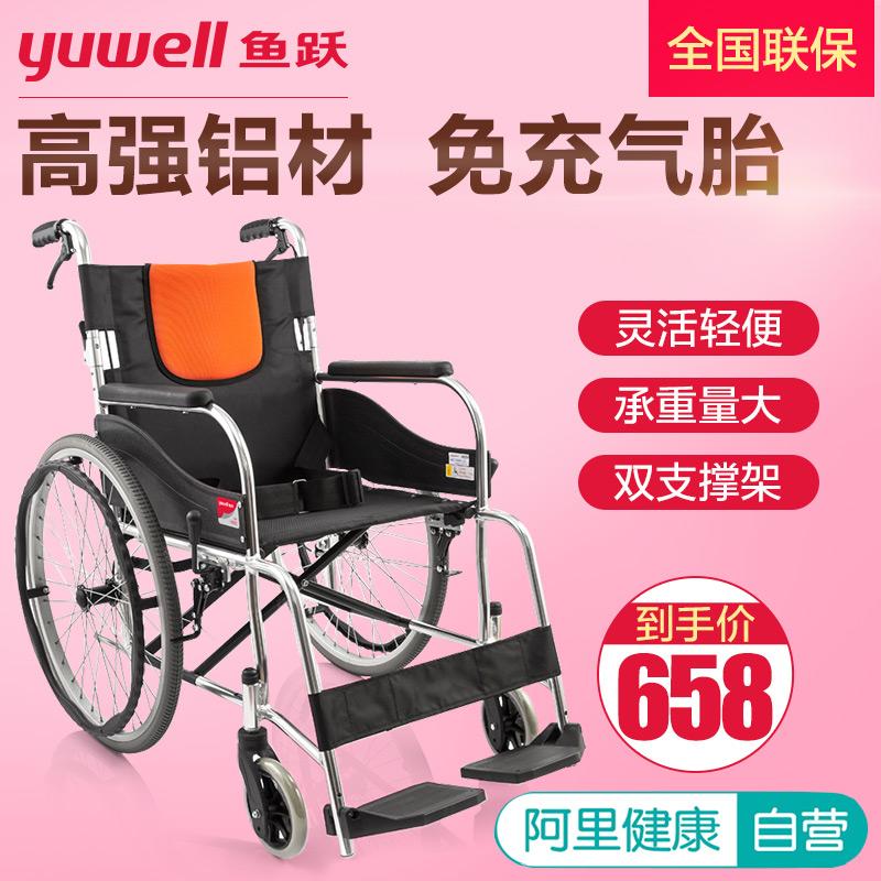 鱼跃轮椅H062C铝合金折叠轻便舒适手动免充气轮胎老人轮椅车