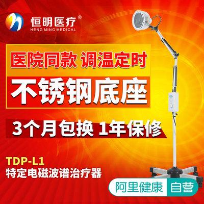 恒明医疗特定电磁波谱治疗器TDP-L1家用多功能烤灯理疗仪神灯