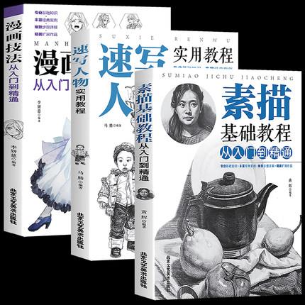 [盛世九九图书专营店绘画(新)]正版包邮  全3册 绘画月销量376件仅售29.8元