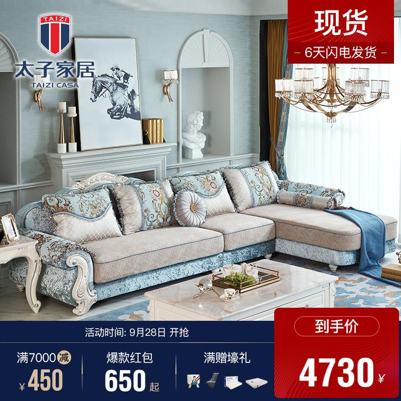 太子家居欧式布艺沙发贵妃转角大小户型客厅法式实木拆洗沙发2202