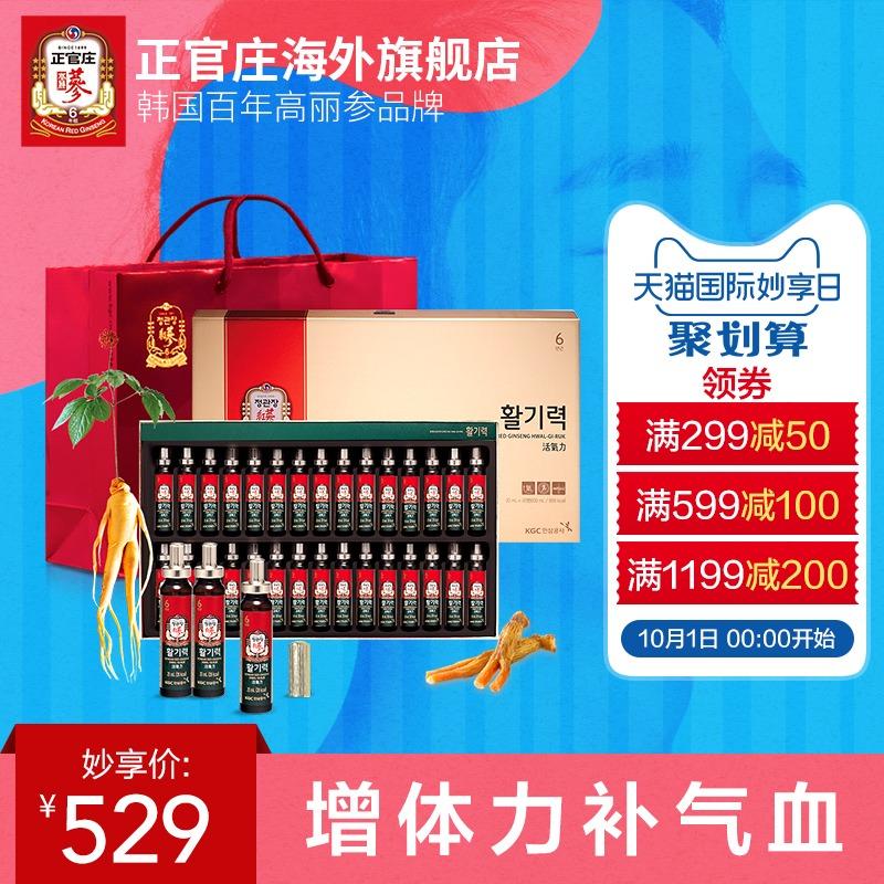 正官庄韩国6年根高丽参浓缩液活气力人参滋补品礼盒20ml*30瓶保税