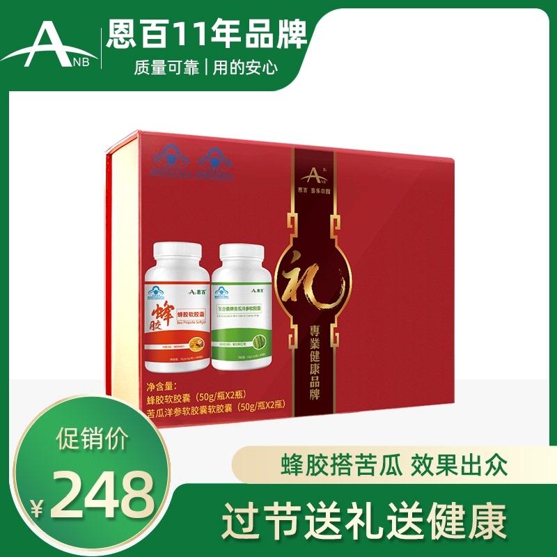 买1发4苦瓜洋参辅助降血糖蜂胶软胶囊非糖尿饼食品中老年人保健品