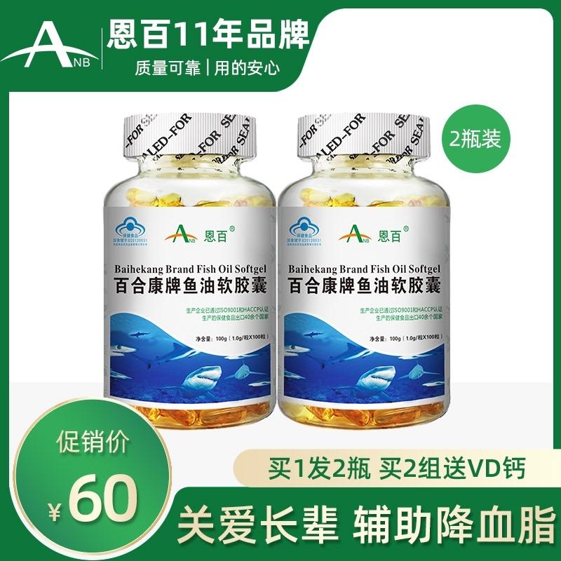恩百百合康牌鱼油软胶囊辅助降血脂老年保健品成人