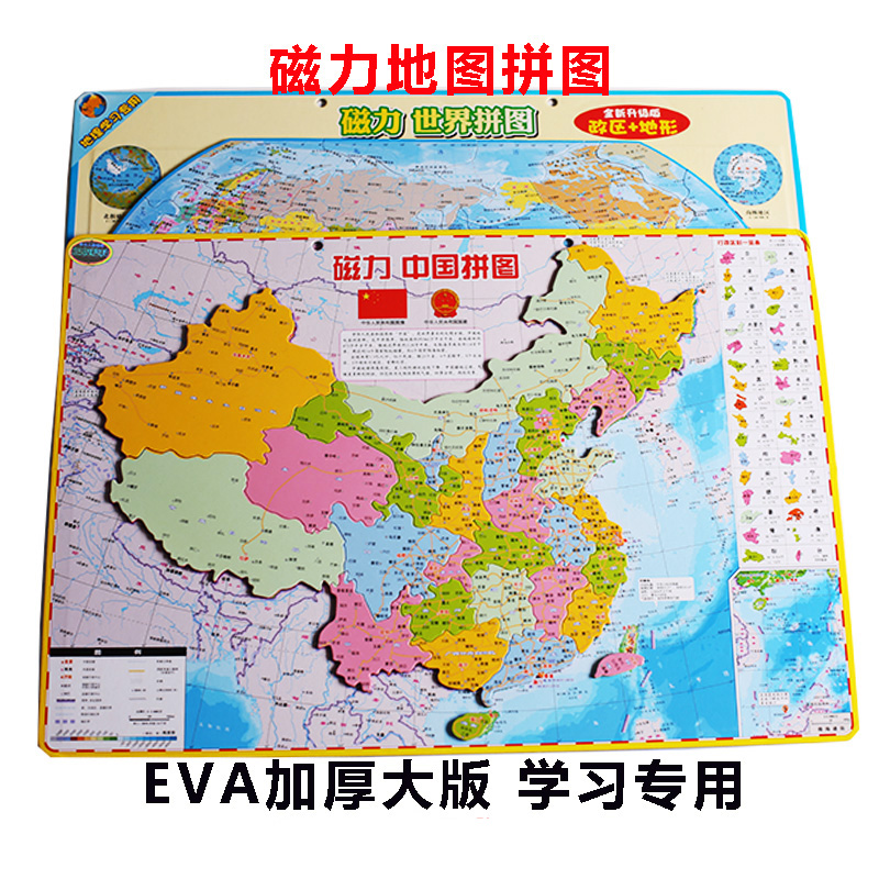 China map jigsaw large middle school student geography world map china map jigsaw large middle school student geography world map magnetic district topographic map jigsaw puzzle gumiabroncs Gallery