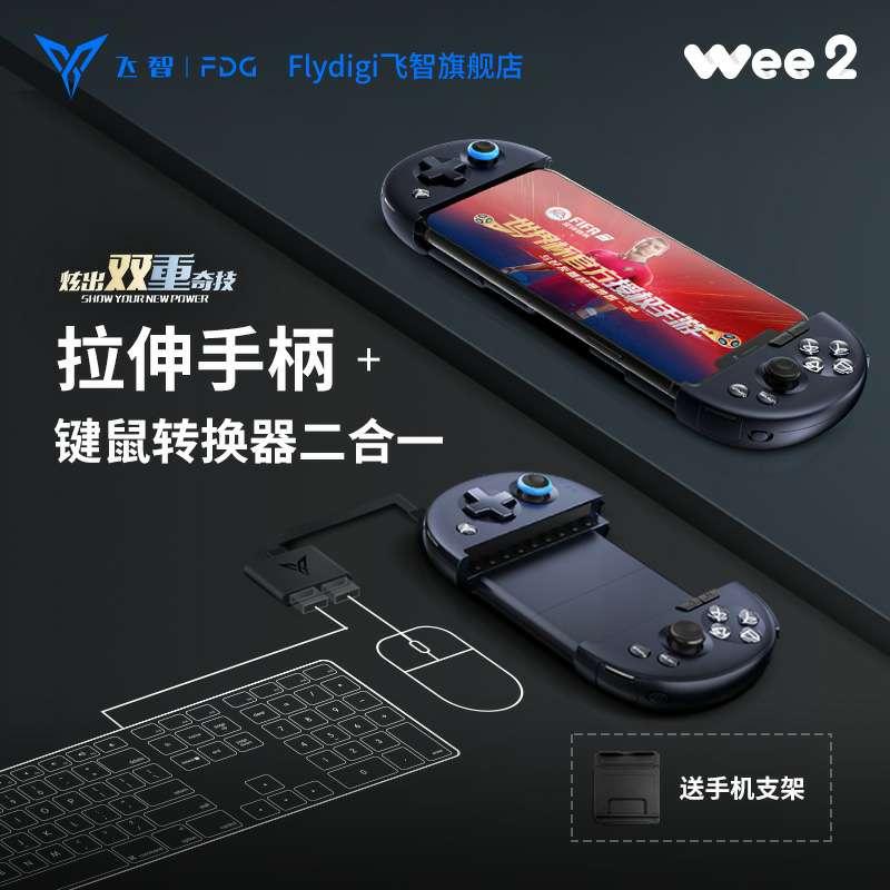 飞智Wee 2拉伸手柄+键鼠转换器吃鸡神器绝地求生刺激战场辅助王者送荣耀安卓苹果手机iPad平板游戏手柄