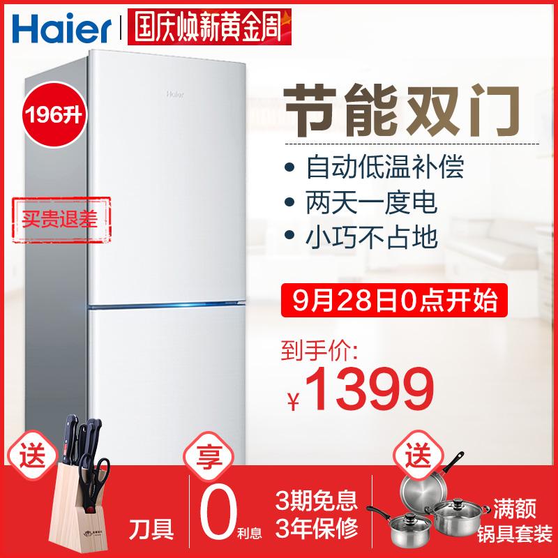 Haier-海尔 BCD-196TMPI 196升两门节能电冰箱家用静音 冷藏冷冻