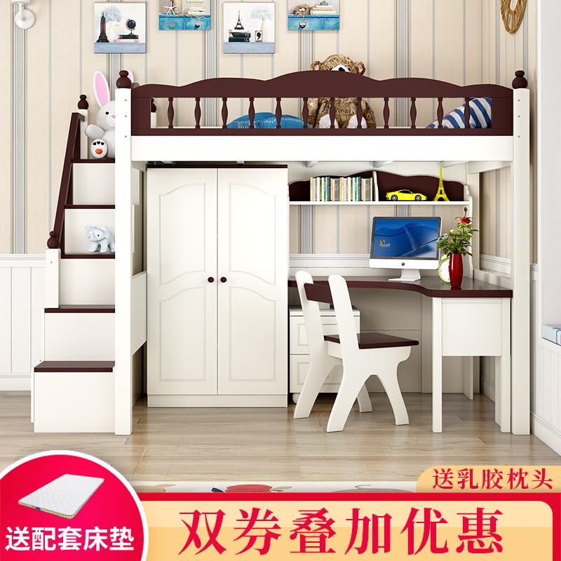 儿童房美式高低床带书桌衣柜成人实木上下铺一体组合床男孩多功能