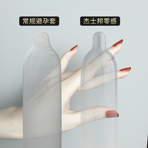 日本杰士邦避孕套超薄0.01零感极薄官网旗舰店正品男情趣学生持久