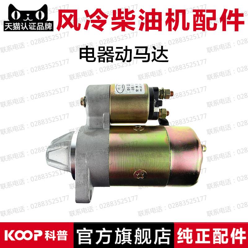 风冷柴油机 发电机 微耕机配件 170F178F186F188F192F 电启动马达
