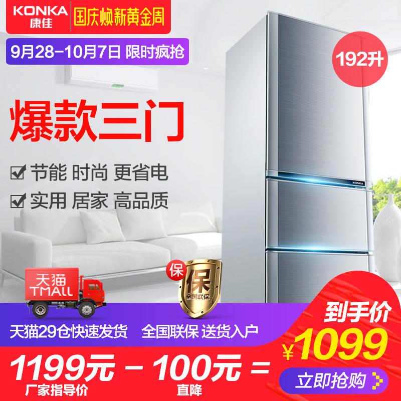 KONKA-康佳 BCD-192MT小冰箱三门家用节能小型双门三开门电冰箱