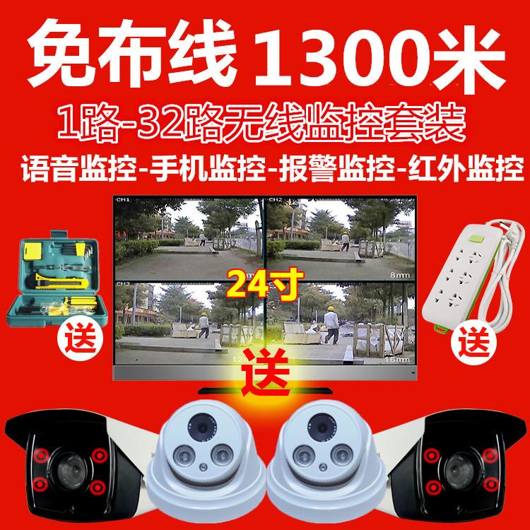 1000米无线 超500万高清夜视监控设备套装家用数字网络摄像头套装