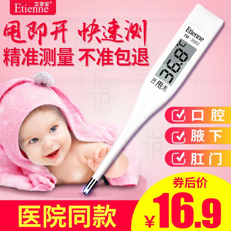 电子体温计婴儿家用精准儿童温度计医用宝宝腋下体温表成人发烧