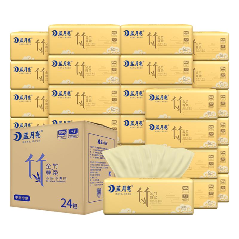 蓝月亮纸巾抽纸整箱批家用卫生纸巾实惠家庭装餐巾纸面巾纸抽24包
