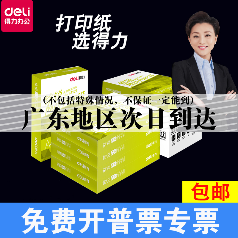 Deli / deli Ming Rui A4 paper printing copy paper 70g80g office supplies a4 FCL wholesale single package 500