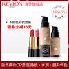 Revlon-露华浓持久不脱色彩妆套装粉底液口红唇膏套装初学者遮瑕
