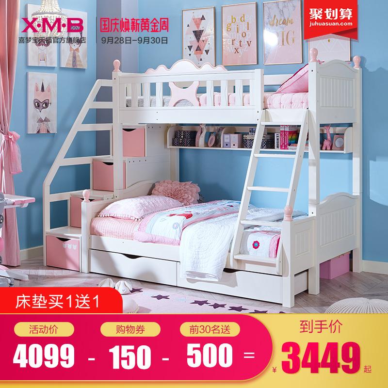 喜梦宝儿童床 白色子母床 双层床高低床上下铺 云朵子母床