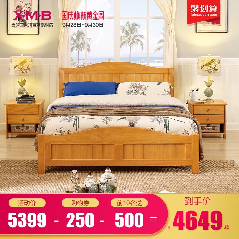 喜梦宝家具都市木歌实木双人床1.5米1.8米床头柜床垫卧室组合