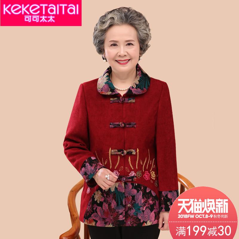 老年人秋装女外套60-70岁中老年妈妈唐装老人衣服奶奶装太太套装
