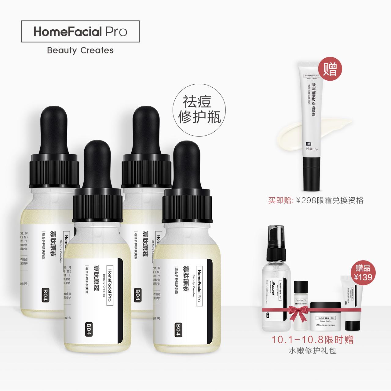 HFP 寡肽原液4瓶套装淡化痘印去痘疤精华液男女