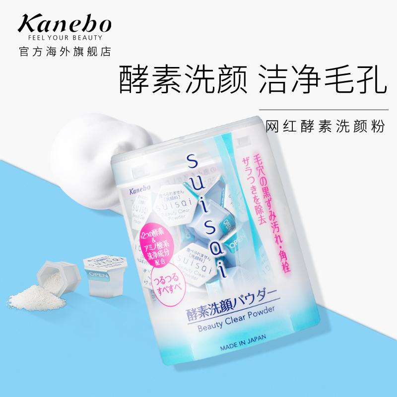 Kanebo-嘉娜宝佳丽宝酵素洗颜粉酵素洁面 去黑头粉刺深层清洁