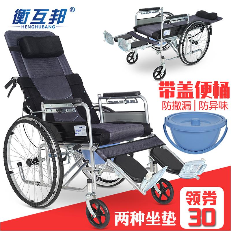 衡互邦轮椅折叠轻便带坐便多功能全躺老人老年人便携残疾人代步车