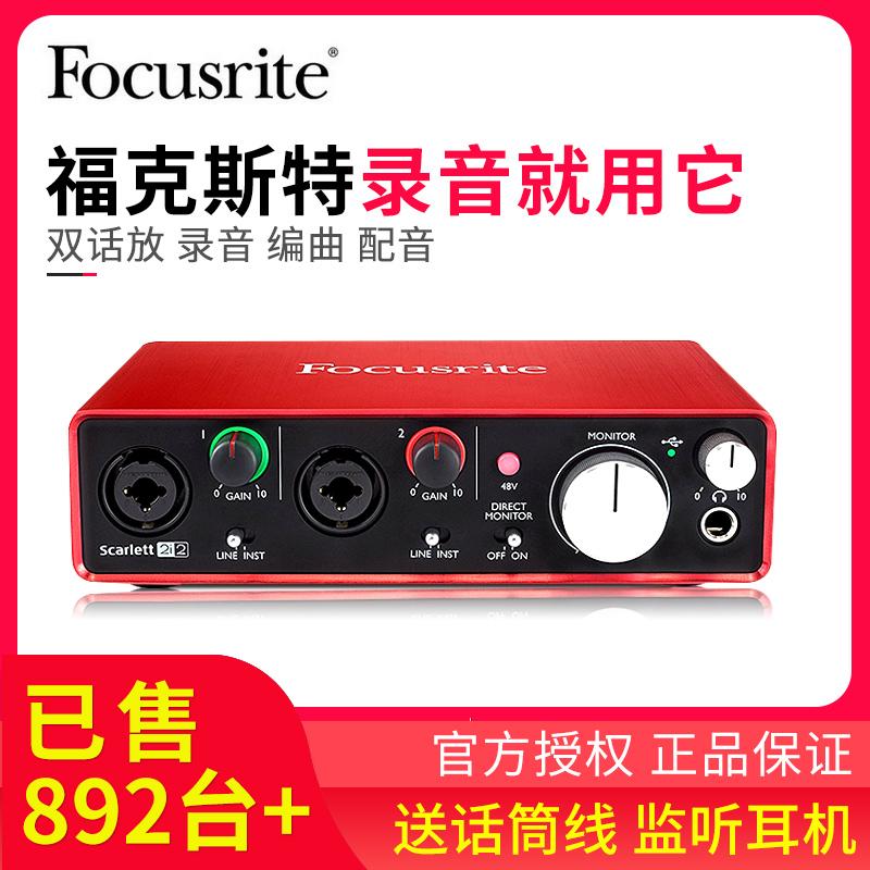 福克斯特Focusrite Scarlett 2I2二代专业外置USB录音编曲声卡