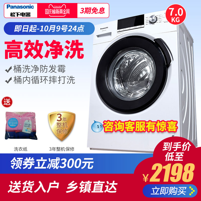 Panasonic-松下 XQG70-EA7221大容量7kg全自动滚筒洗衣机静音家用
