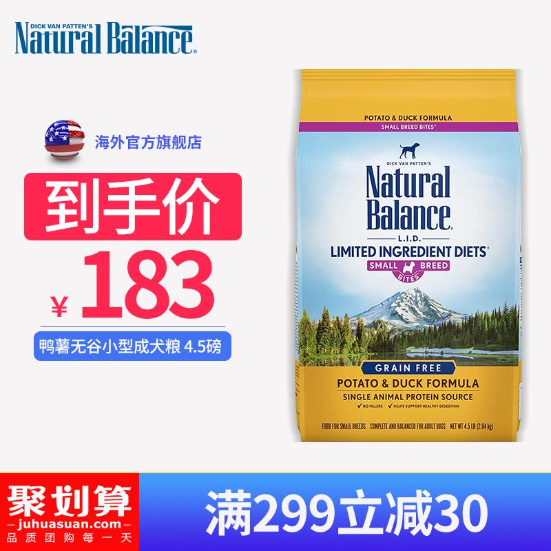天衡宝(原雪山)美国进口天然粮 鸭薯无谷小型犬成犬粮4.5磅