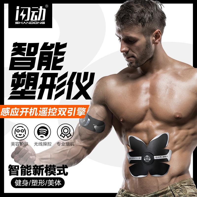闪动X5腹肌健身器材智能练腹部肌肉贴训练器 家用懒人收腹机健腹
