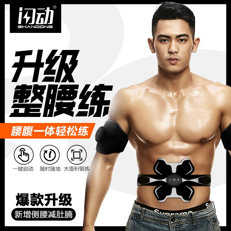 闪动腹肌健身器材200升级健腹器增肌训练男智能收腹仪懒人减肚腩