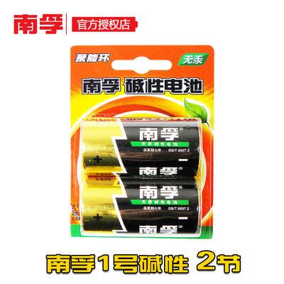 南孚电池 1号电池2节大号碱性燃气灶热水器干电池手电筒电池正品