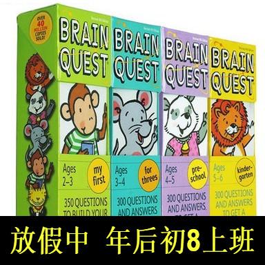 英文早教认知 Brain Quest 美国学前全科 2-6岁四盒 大脑任务智力