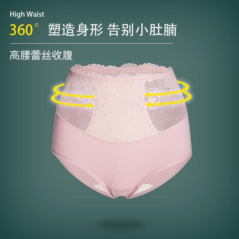 高腰提臀内裤女士纯棉裆抗菌蕾丝收腹裤收小肚子强力塑形塑身收腰