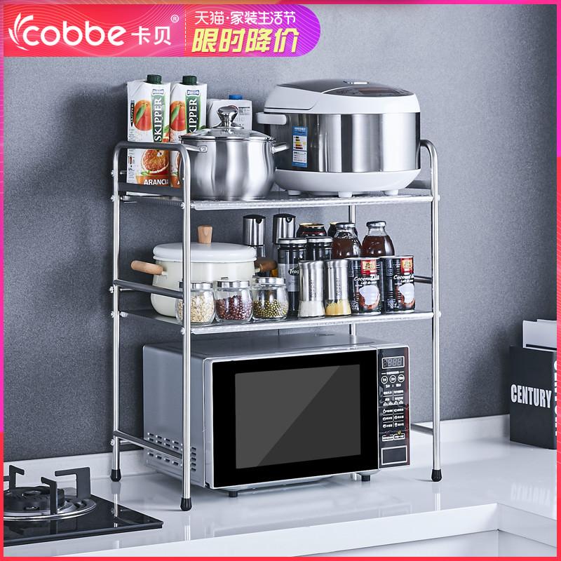 卡贝厨房置物架 304不锈钢微波炉架子3层 落地台面调料收纳烤箱架