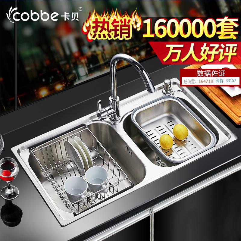 卡贝 厨房水槽双槽套餐304不锈钢洗碗池 洗菜盆加厚水盆手工水槽