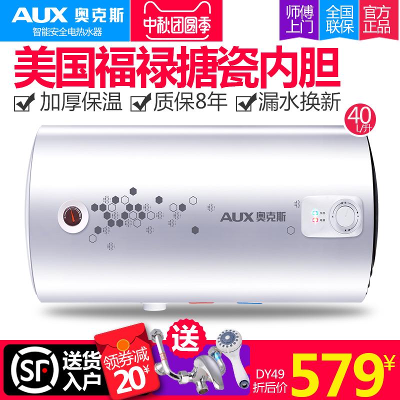 ?AUX-奥克斯 SMS-40DY49电热水器家用40升洗澡沐浴速热式储水式