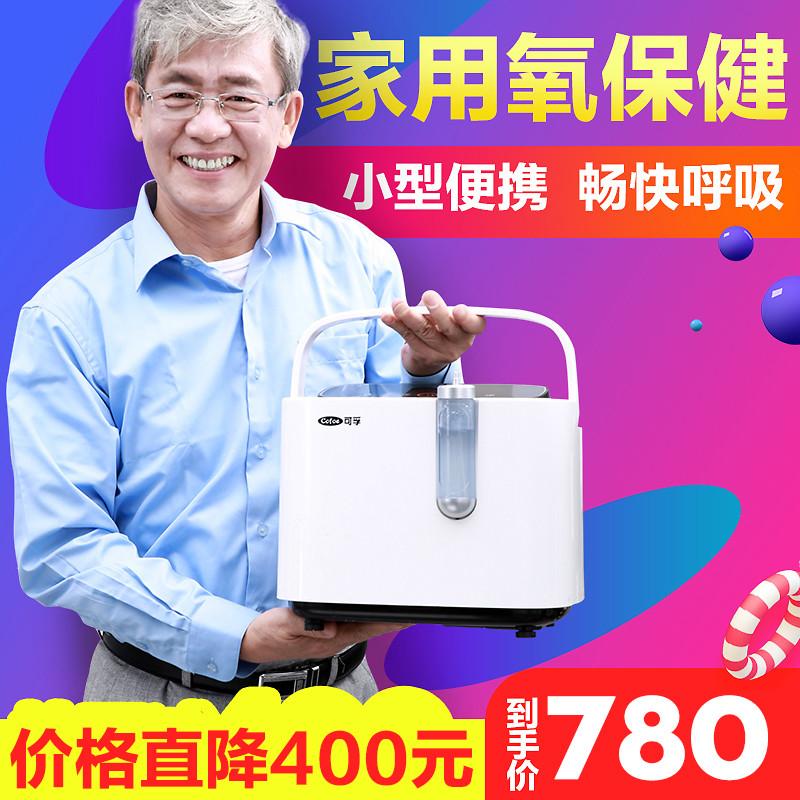 家用小型便携式制氧机老人孕妇供氧机自动治氧机家庭痒气机吸氧机