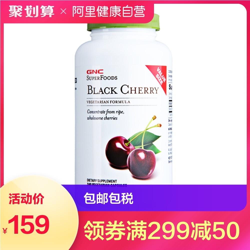 美国GNC健安喜黑樱桃浓缩胶囊 降尿酸缓解痛风 240粒