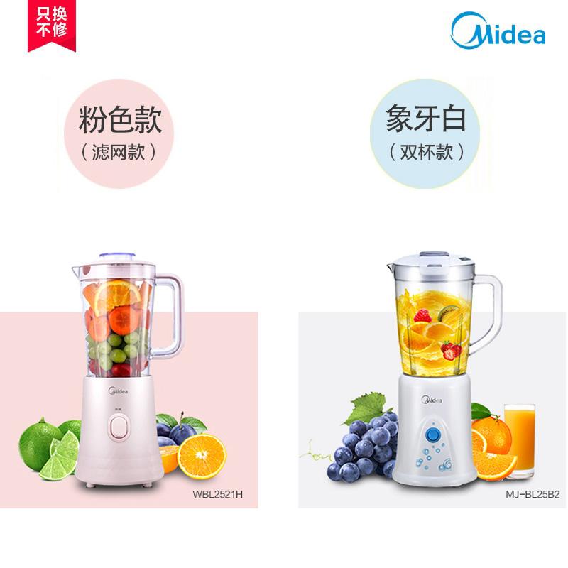 美的榨汁机家用水果小型全自动果蔬多功能炸果汁料理机迷你榨汁杯