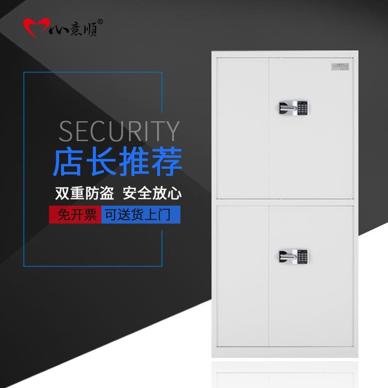 心意顺钢制办公保密柜指纹电子密码锁文件柜 移动凭证资料保险柜