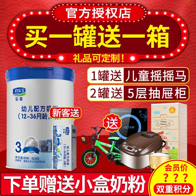 买一罐送一箱】君乐宝奶粉3段 乐铂婴幼儿牛奶粉12-36月三段808g