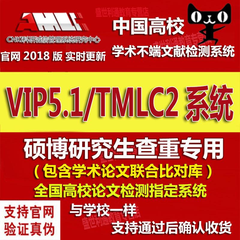 中国高校硕士博士定稿vip5.1论文检测查重研究生tmlc2和学校知网