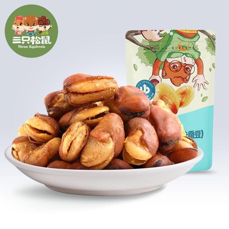 三只松鼠牛肉味蘭花豆205g*2袋蠶豆炒貨休閑零食小吃小包裝組合裝