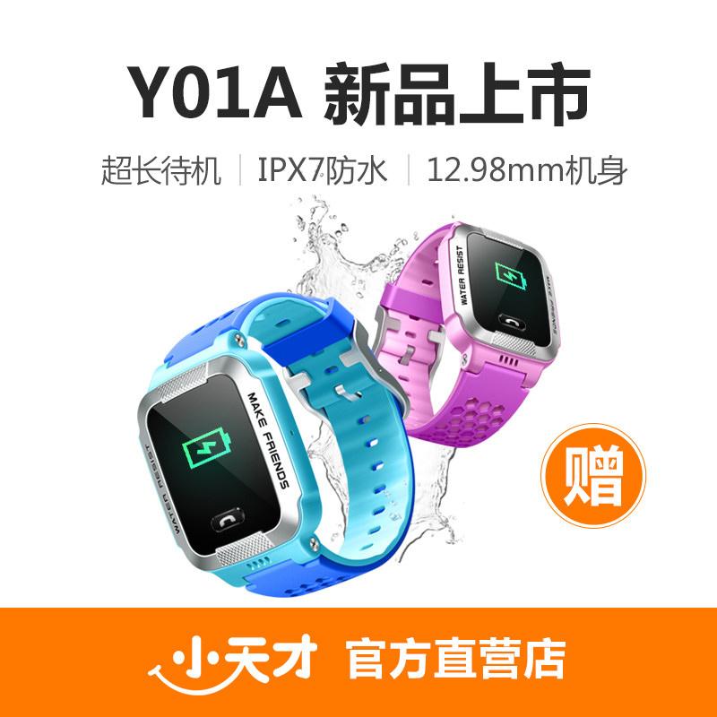 小天才电话手表Y01A 儿童智能定位手表防丢手环通话学生手机