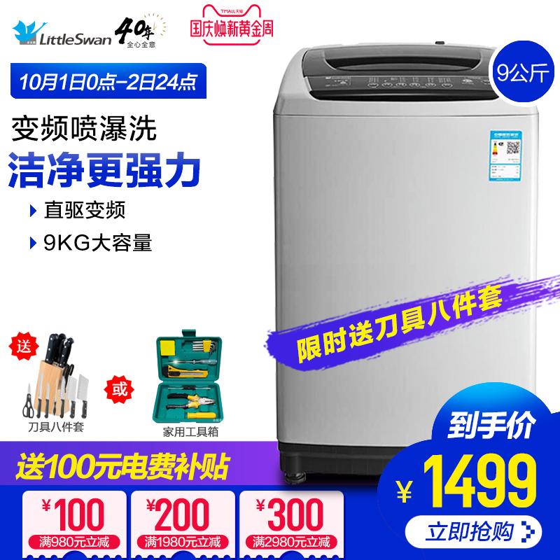 小天鹅9kg公斤波轮洗衣机变频全自动大容量家用节能智能TB90V60WD