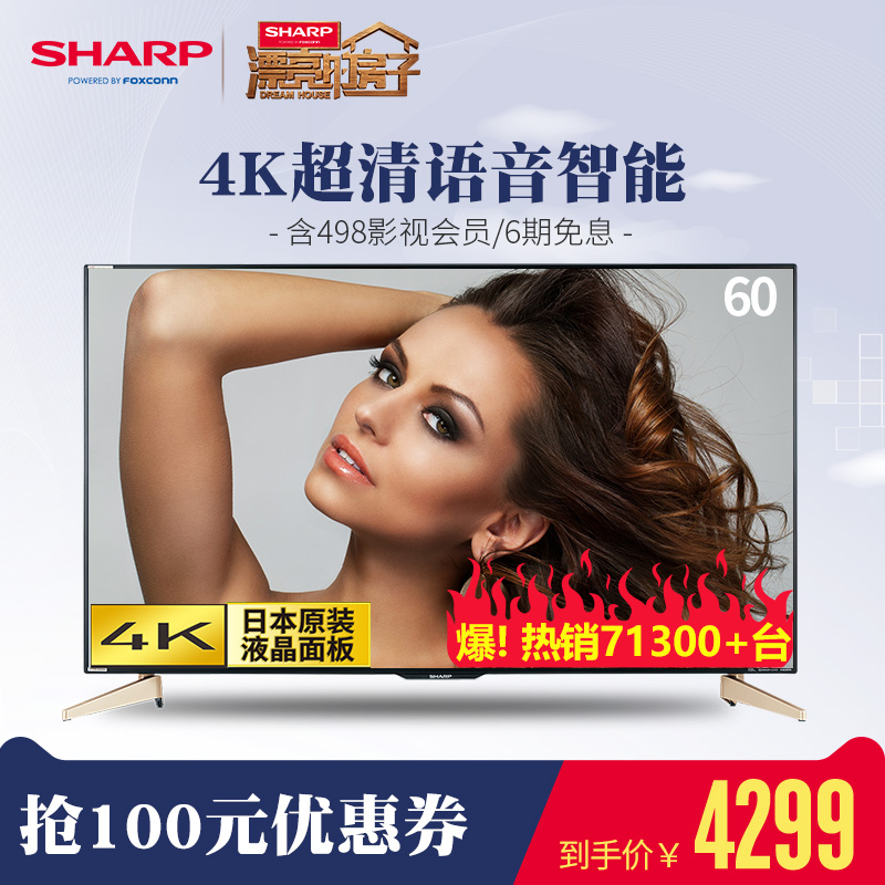 LED-телевизор Sharp LCD-60TX7008A 60 4K 55 65