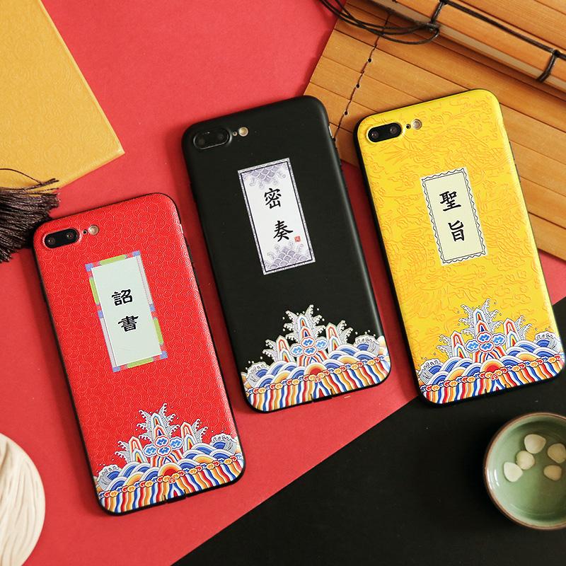苹果7手机壳全包防摔个性创意iPhone6plus硅胶软套7中国风6潮男8X