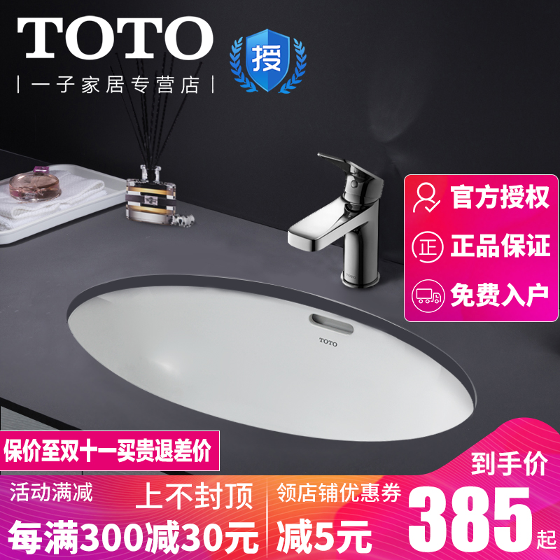 TOTO台下盆 面盆LW546B-LW548B-LW537椭圆形洗脸盆台盆陶瓷洗手盆