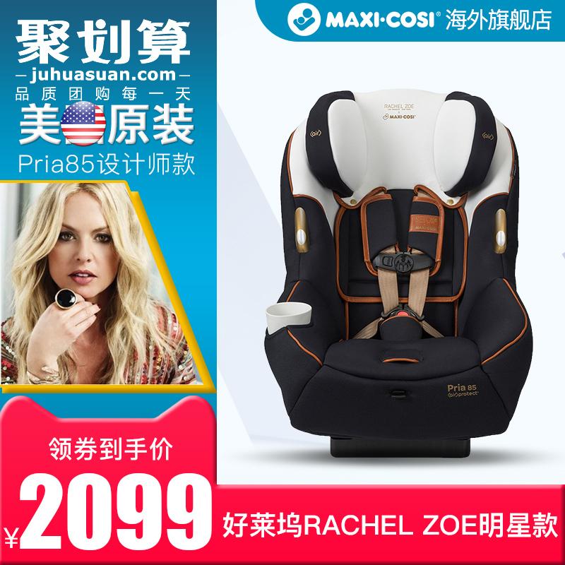 Maxi cosi迈可适美国进口儿童安全座椅9个月-12岁pria85设计师款