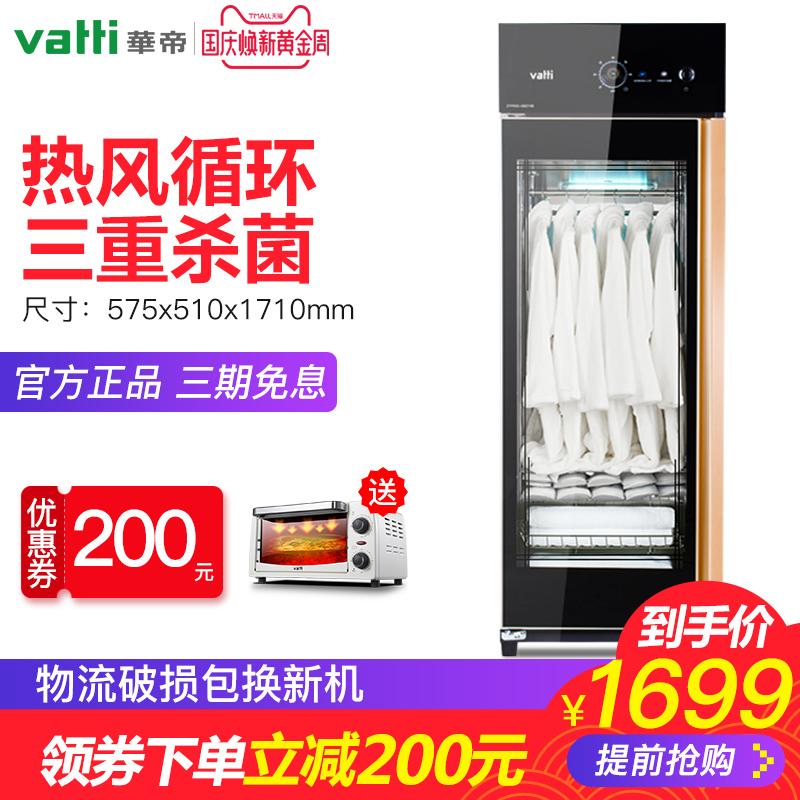Vatti-华帝 ZTP500-GBZ168 家用立式紫外线美容院衣物毛巾消毒柜